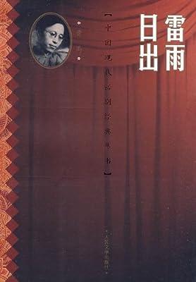 雷雨 日出.pdf