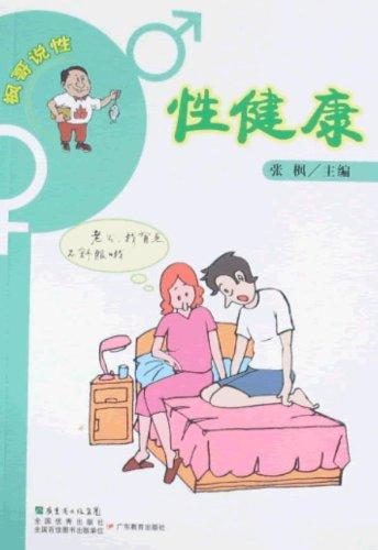 枫哥说性 性健康图片