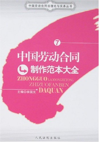 中国劳动合同制作范本大全