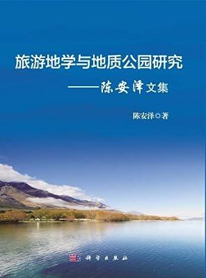 旅游地学与地质公园研究:陈安泽文集.pdf