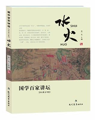 国学百家讲坛:水火.pdf