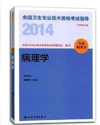 2014卫生职称专业技术资格考试指导-病理学技术 士 师.pdf