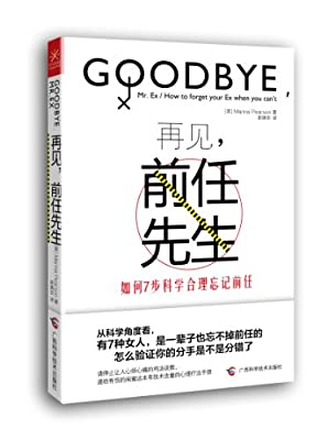 再见,前任先生:如何7步科学合理忘记前任.pdf