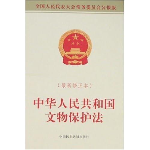 中华人民共和国文物保护法(最新修正本)