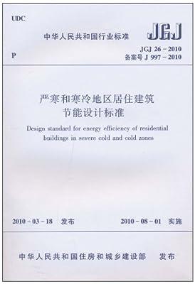 中华人民共和国行业标准:严寒和寒冷地区居住建筑节能设计标准.pdf