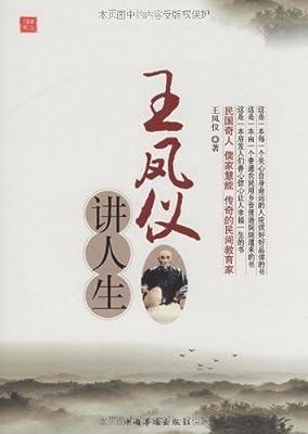 王凤仪讲人生.pdf