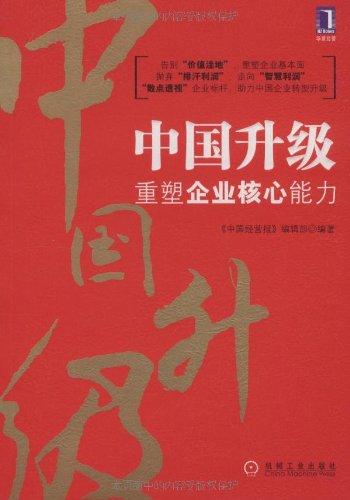 中国升级:重塑企业核心能力