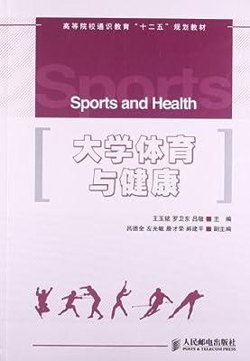 大学体育与健康.pdf