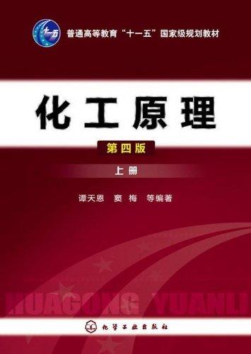 """普通高等教育""""十一五""""国家级规划教材:化工原理(上册)(第4版)-图片"""