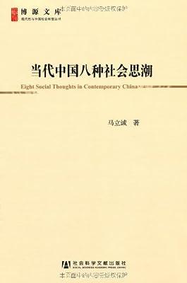 当代中国八种社会思潮.pdf