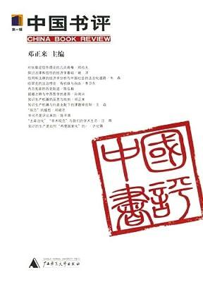 中国书评.pdf
