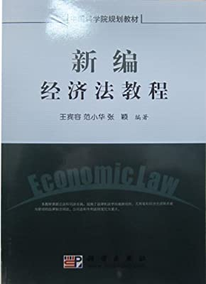 中国科学院规划教材:新编经济法教程.pdf