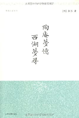 陶庵梦忆:西湖梦寻.pdf