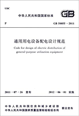中华人民共和国国家标准:通用用电设备配电设计规范.pdf
