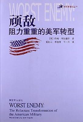 顽敌:阻力重重的美军转型.pdf