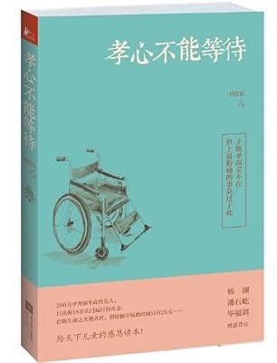 孝心不能等.pdf