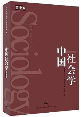 中国社会学.pdf