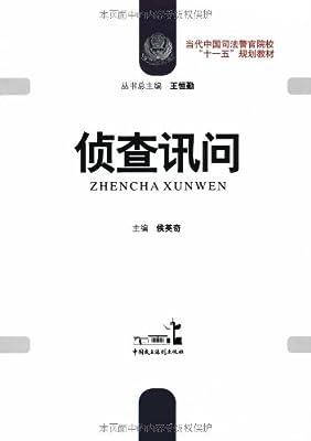 侦查讯问.pdf