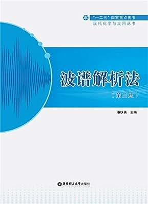 波谱解析法.pdf