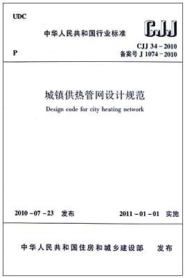 中华人民共和国行业标准:城镇供热管网设计规范CJJ34-2010.pdf