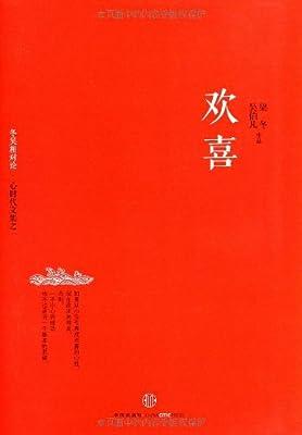 冬吴相对论•心时代文集之一:欢喜.pdf