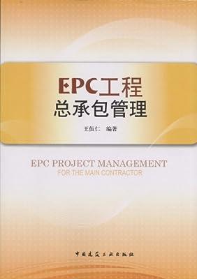 EPC工程总承包管理.pdf