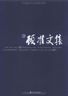 顾准文集.pdf