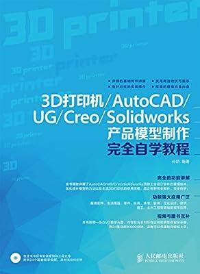 3D打印机:AutoCAD/UG/Creo/Solidworks产品模型制作完全自学教程.pdf