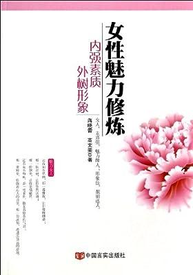 女性魅力修炼.pdf