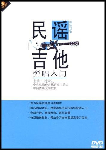 民谣吉他弹唱入门(DVD) 刘天礼, 刘春-民谣吉他弹唱入门 DVD