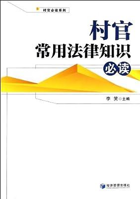 村官常用法律知识必读.pdf