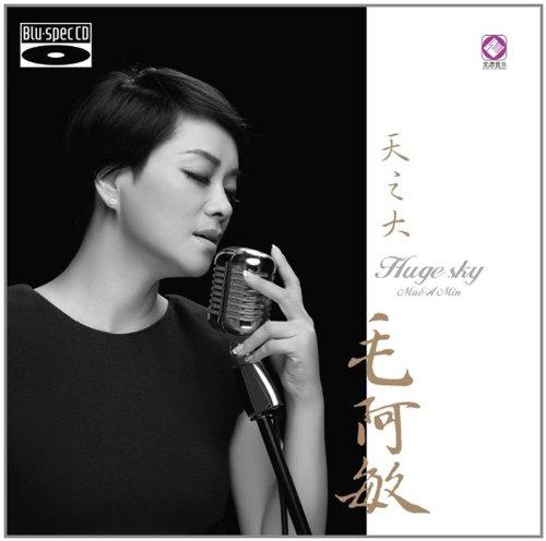 毛阿敏:天之大(蓝光cd)