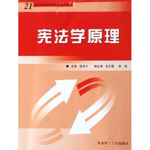 宪法学原理(21世纪高等院校法律专业通用教材)