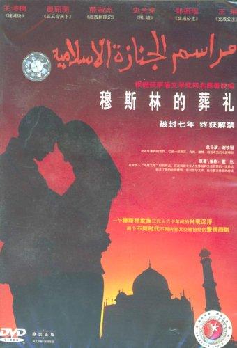 穆斯林的葬礼dvd下载