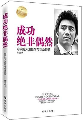 成功绝非偶然:陈欧的人生哲学与创业经验.pdf
