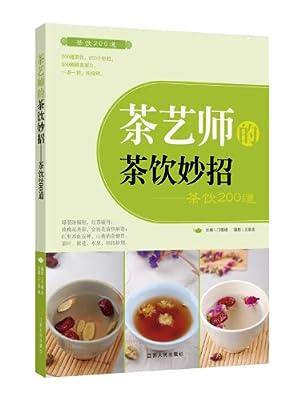 茶艺师的茶饮妙招.pdf