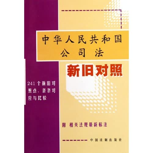 中华人民共和国公司法新旧对照