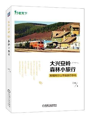 大兴安岭森林小旅行.pdf