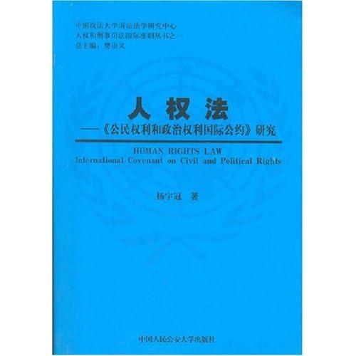 人权法(公民权利和政治权利国际公约研究)/人权和刑事司法国际准则丛书