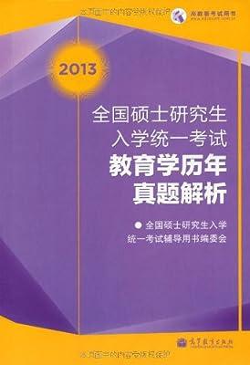 高教版考试用书:2013全国硕士研究生入学统一考试教育学历年真题解析.pdf
