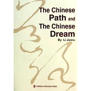 《中国道路与中国梦(英文版)》