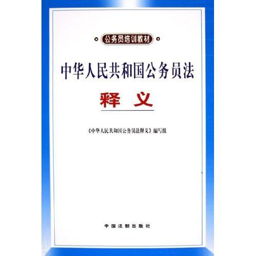 中华人民共和国公务员法释义(公务员培训教材)