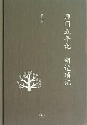 师门五年记•胡适琐记.pdf