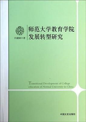 师范大学教育学院发展转型研究.pdf