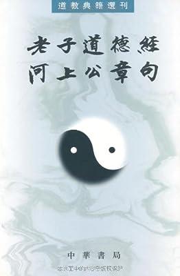 老子道德经河上公章句.pdf