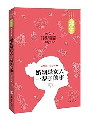 人生金书·婚姻是女人一辈子的事.pdf