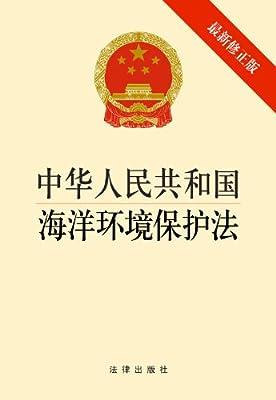 中华人民共和国海洋环境保护法.pdf
