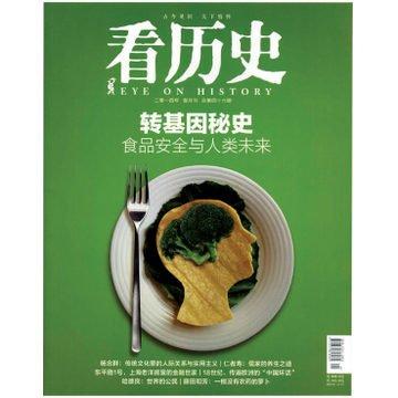 看历史 2014年01月刊 总第46期 转基因秘史.pdf