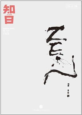 知日•日本禅.pdf