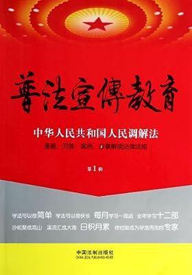普法宣传教育.pdf